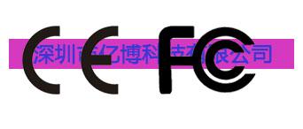 CE/FC认证区别